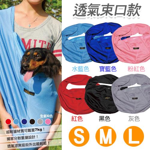 Ayumi專利設計透氣束口袋鼠媽媽袋