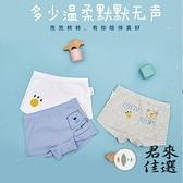 男寶寶內褲純棉平角褲嬰幼兒童內褲三角褲面包褲【君來佳選】