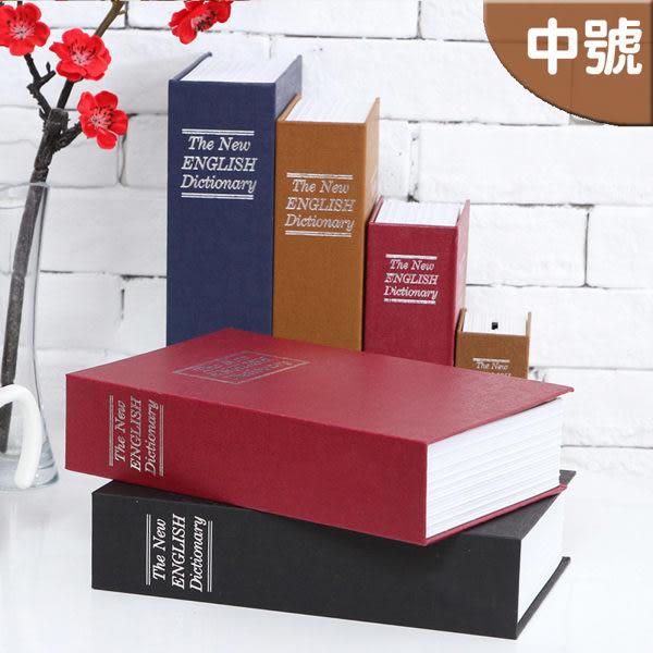 【03671】中號 英文字典保險箱 密碼鎖 書本造型 保險櫃 隱形