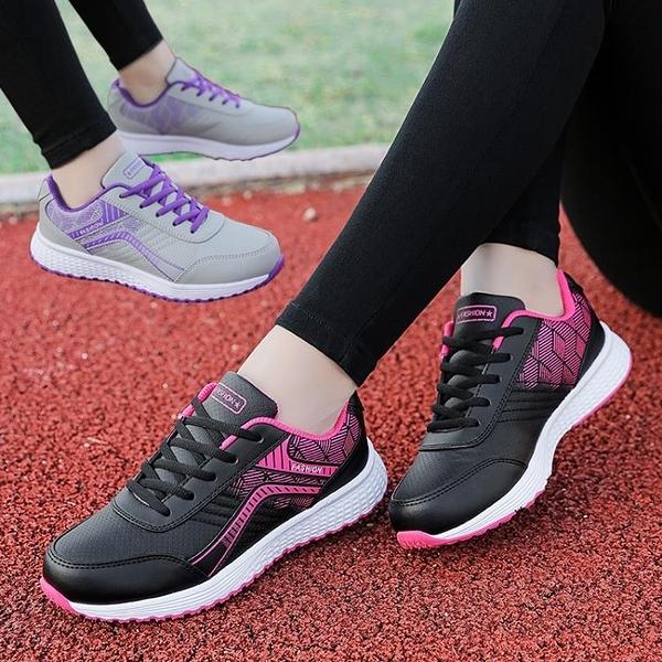 健步鞋 春秋季中老年健步鞋中年媽媽運動鞋女皮面軟底防滑休閒旅游跑步鞋