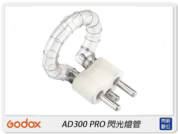 GODOX 神牛 AD300PRO-FT 閃光燈管 攝影燈 適用 AD300 PRO(公司貨)