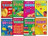 幼福彩色練習本系列-A組(全套8書 )