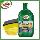 【愛車族】美國龜牌Turtle Wax T5430 天然潔淨滋潤皮革乳 (附贈專用綿和綿布)