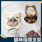 《貓咪指環支架》懶人手機支架 金屬合金扣環 蝴蝶結小貓手指款 3M背貼 可重複使用 通用款