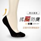 3雙$189 除臭吸汗 一體成形隱形襪│男女尺寸【旅行家】