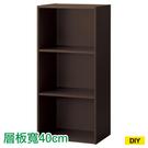 【DIY】42cm彩色櫃 COLOBO 三層櫃 DBR NITORI宜得利家居
