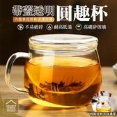 帶蓋透明圓趣杯350ml 玻璃加厚泡茶杯 茶葉分離過濾式辦公杯茶漏水杯【ZF0204】《約翰家庭百貨