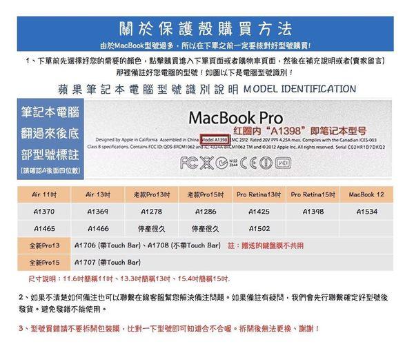 送透光鍵盤膜 蘋果 筆電 保護殼 13.3 電腦 macbook 12寸 air13 超薄 透明 pro 外殼 15 保護套 E起購