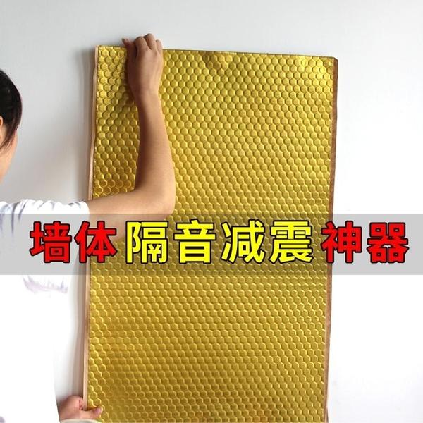 隔音棉墻體室內臥室家用吸音消音棉隔音板自粘隔音氈材料海綿門窗 檸檬衣舎