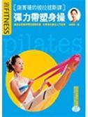 (二手書)謝菁珊的彼拉提斯課:彈力帶塑身操