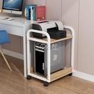 辦公室可移動電腦主機托架打印機置物架臺式機架多層機箱托架落地 快速出貨