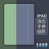 新款IPAD10.2保護套17蘋果PRO10.5平板9.7寸AIR2網紅MINI5 JY18448『男神港灣』