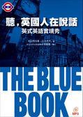 聽,英國人在說話:THE BLUE BOOK 英式英語實境秀(附MP3)
