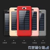 行動電源 品牌2萬毫安電充太陽能充電寶20000毫安自帶線大容量手機閃充移動電源快速出貨