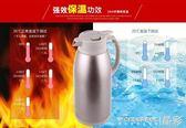 保暖壺 樂獅保溫壺家用暖壺玻璃內膽熱水瓶方便不銹鋼保溫瓶水壺小熱水瓶 晶彩生活