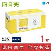 向日葵 for Kyocera TK-5246C / TK5246C 藍色環保碳粉匣 /適用 ECOSYS P5025cdn / M5525cdn