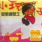 小玩子安全造型土 白色 紙黏土 重280g/一箱100個入(定45) W3010 紙粘土 ST安全玩具