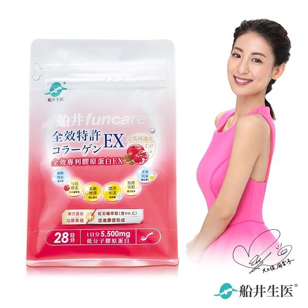 【船井】全效專利膠原蛋白EX(196g/包)