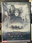 挖寶二手片-C43-正版DVD-電影【魔戒首部曲:魔戒現身】-(直購價)