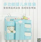 掛袋 嬰兒床收納袋掛袋床頭尿布收納床邊置物袋尿片袋多功能儲物置物架 JD 小天使