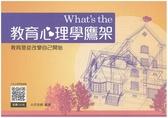 (二手書)What's the:教育心理學鷹架(初版)