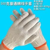 勞保手套 手套勞保勞動工作薄款棉線勞保手套工地干活棉紗修車耐磨尼龍手套