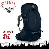【OSPREY 美國 ATMOS AG 65 M 登山背包《團結藍》65L】後背包/健行/雙肩背包/旅行★滿額送