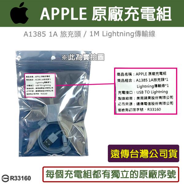 免運【遠傳公司貨】APPLE 原廠充電組【A1385旅充頭】+【Lightning傳輸線】iPhone7、8、XS、XR、XS Max