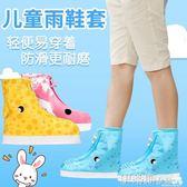 鞋套兒童雨鞋套防滑加厚學生雨鞋男女防雨鞋套耐磨鞋套防雪靴套 【免運】