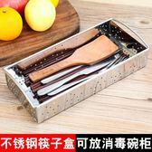 尚合304不銹鋼筷子盒筷筒消毒碗櫃瀝水籠架餐具收納盒廚房置物架 晴天時尚館