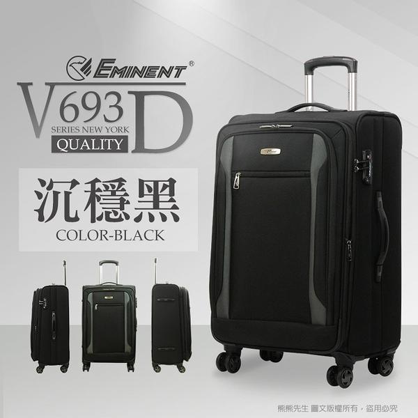 詢問另有優惠價《熊熊先生》eminent 萬國通路 商務箱 旅行箱 行李箱 29吋 V693D 軟箱 布箱 飛機輪