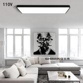 超薄客廳燈 110V LED吸頂燈 長方形臥室燈簡約餐廳書房過道燈具【萊爾富免運】