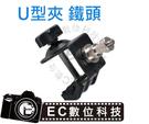 【EC數位】 金屬  雲台 大力夾 帶頭 U型夾具 攝影棚專用 夾攝影燈架 大力夾 鐵頭 1/4螺頭