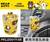 車之嚴選 cars_go 汽車用品【PKLD001Y-08】Hello Kitty+LINE 可愛系列 汽車冷氣出風口置物掛袋