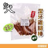 御天犬-潔牙雞腿棒-裸包22入/狗零食【寶羅寵品】