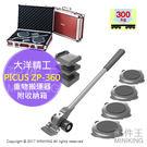 【配件王】代購 日本製 大洋精工 PICUS ZP-360 樂可樂可重物搬運器 附專用收納箱 移動冰箱搬移家具