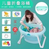 抖音同款兒童洗澡桶可折疊寶寶浴桶可坐躺洗澡盆大號浴盆嬰兒泡澡
