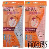 【HUKUKU福可】超彈力拉背澡巾|沐浴巾 洗背巾 擦背巾 搓澡巾