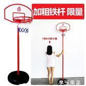 支持標準球可升降兒童籃球架 青少年室內戶外投籃球框玩具4-16歲MKS年終狂歡