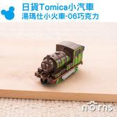 Norns 【日貨Tomica小汽車(湯瑪仕小火車-06巧克力)】湯瑪仕小火車 日本TOMICA 多美小汽車