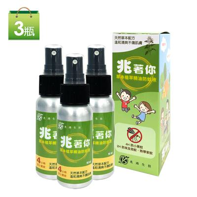 【兆鴻】兆著你草本植萃精油防蚊液3瓶組(50ml/瓶)