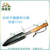 【綠藝家】松格不鏽鋼長尖鏟(亮光漆堅固耐用)//型號T68D