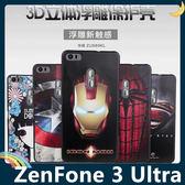 ASUS ZenFone 3 Ultra 6.8吋 卡通浮雕保護套 軟殼 彩繪塗鴉 3D風景 立體超薄0.3mm 矽膠套 手機套 手機殼