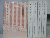 【書寶二手書T7/歷史_FRG】史記今註_2~6冊間_共5本合售