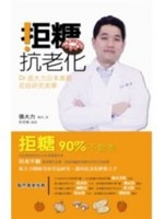 二手書博民逛書店《拒糖.抗老化:Dr張大力日本美容若返研究美學》 R2Y ISBN:9868837855
