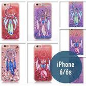 iPhone 6/6S (4.7吋)  軟邊印圖 流沙殼 流動殼 手機殼 保護殼 手機套 保護套 亮粉