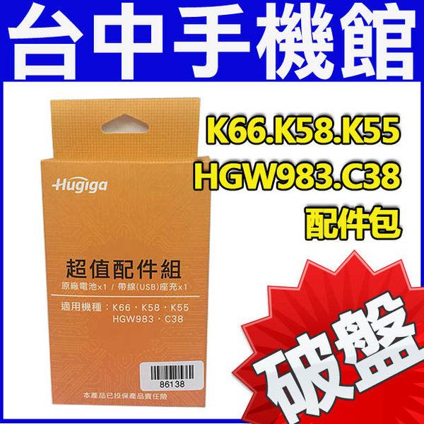 【台中手機館】【HUGIGA】全新原廠電池+座充 配件包 K66 / K58 / K55 / HGW983 / C38