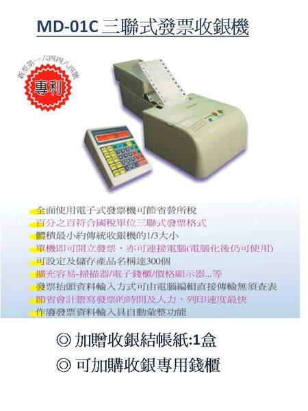 ♥MD-01 C三聯式發票機 (免運費+贈1盒結帳紙) 不占空間~操作簡易~