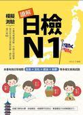 日檢N1讀解(初版)