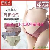 南極人孕婦內褲純棉透氣初期孕中期孕晚期低腰夏薄款女產婦孕早期品牌【小玉米】